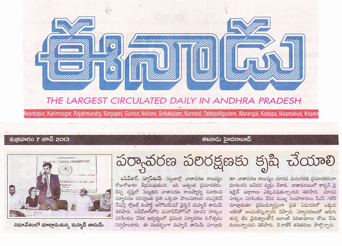 tameem-speech on envoronment day - enadu news