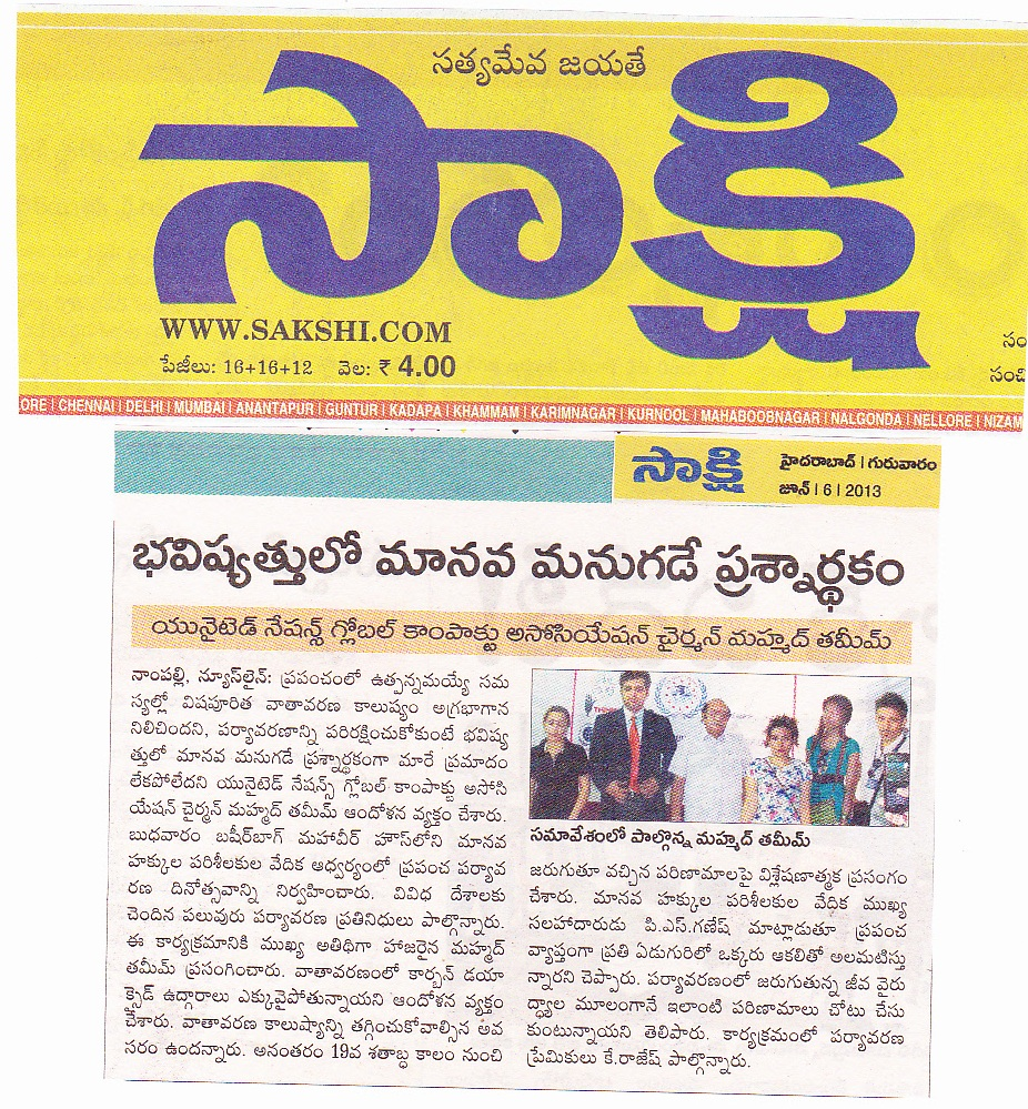 tameem-speech on envoronment day - sakshi news